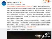 浙江高速隧道事故:6名交警受伤 其中3人伤势较重