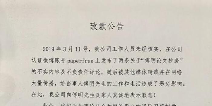 时隔8个月 论文检测机构就抄袭传闻向傅明致歉
