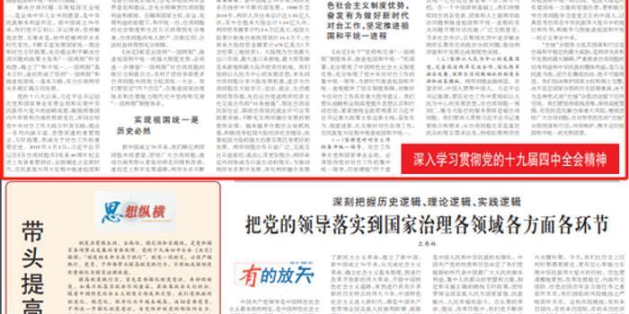 刘结一人民日报撰文:坚定推进祖国和平统一进程