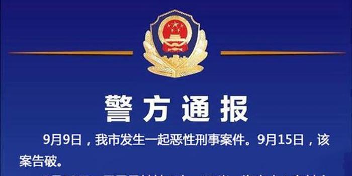 2人捏造传播谣言涉嫌扰乱公共秩序 遭行政拘留5日