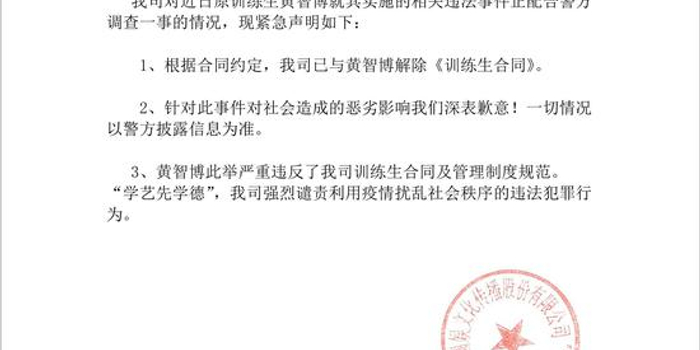 艺人黄智博以卖口罩为名诈骗被抓 公司已解除合同