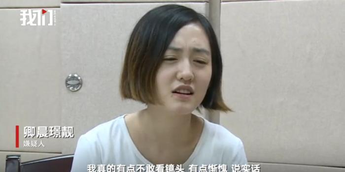 高颜值女嫌犯卿晨璟靓 微笑接专访:出狱想做网红