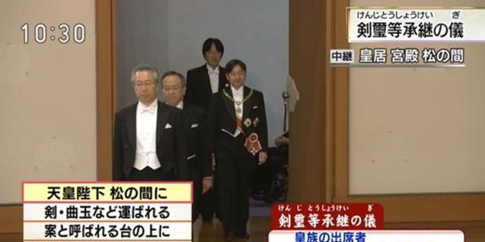 """历史开奖记录_日本新天皇祈愿世界和平 """"令和""""首日现两个意外"""