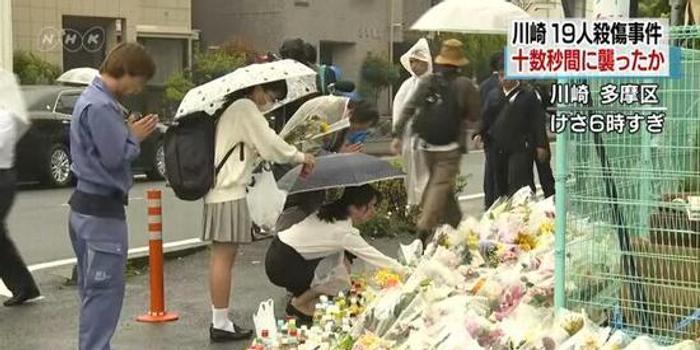 日本男子持刀伤人致2死 民众自发前往现场悼念