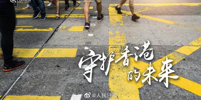 """人民日报:爱国是香港必不可少的""""开学第一课"""""""