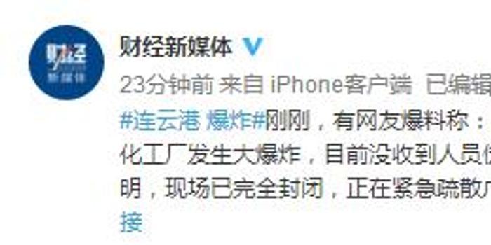 江苏省东海县化工厂疑似发生大爆炸 现场已封闭