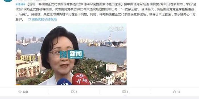 韩国瑜正式代表国民党参选2020 琼瑶露面喊出这话