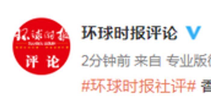 环球时报社评:香港暴徒点燃反对者 已与IS无异