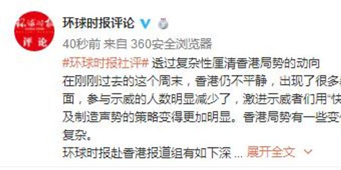 环球时报社评:透过复杂性厘清香港局势的动向