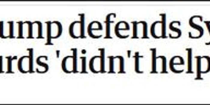 特朗普再为撤军辩解:诺曼底战役中库尔德没帮我们