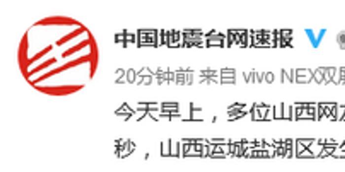 山西网友反馈震感 地震台网:运城发生2.2级地震
