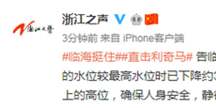 媒體:浙江臨海古城居民務必留在房屋二樓以上高位