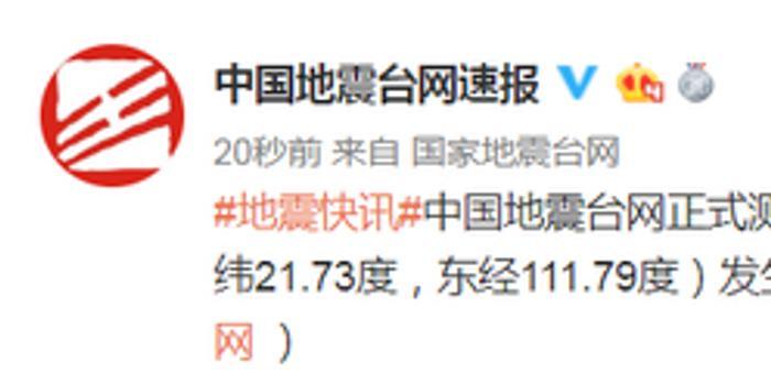 广东阳江市江城区发生2.9级地震 震源深度11千米
