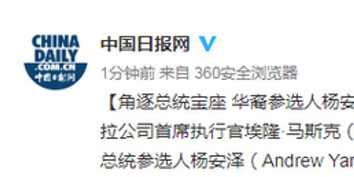 角逐总统宝座 华裔参选人杨安泽获马斯克重磅相挺