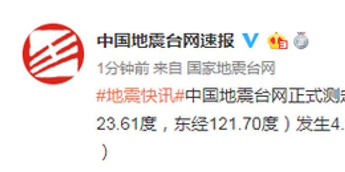 台湾花莲县海域发生4.9级地震 震源深度13千米