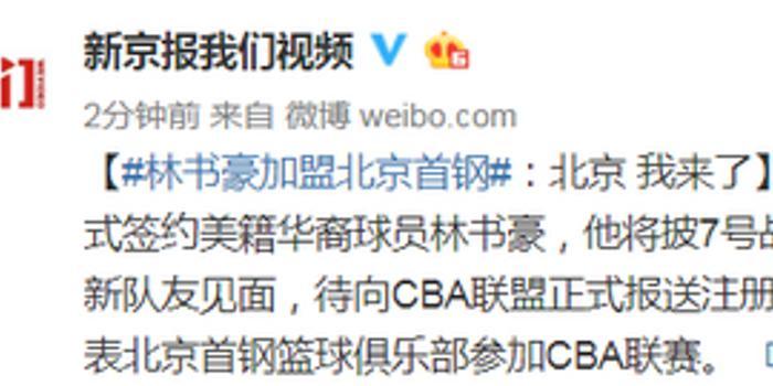 林书豪加盟北京首钢篮球队:北京 我来了