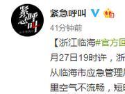 浙江高速事故5死31伤 伤者大多因吸入窒息性气体