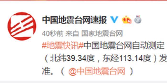 山西应县发生3.0级左右地震