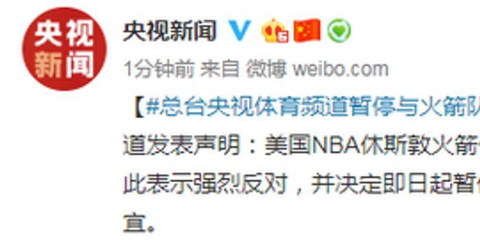中央广播电视总台央视体育频道暂停与火箭队合作