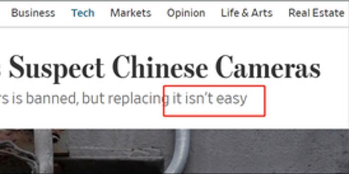 没钱换 美政府仍大量使用中国产监控摄像头
