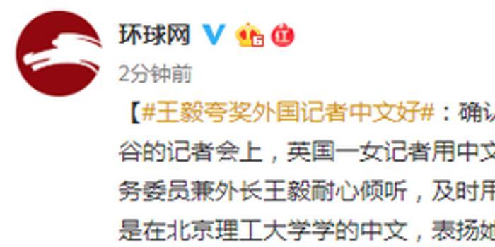王毅記者會后夸獎外國記者:你中文說的不錯 挺好