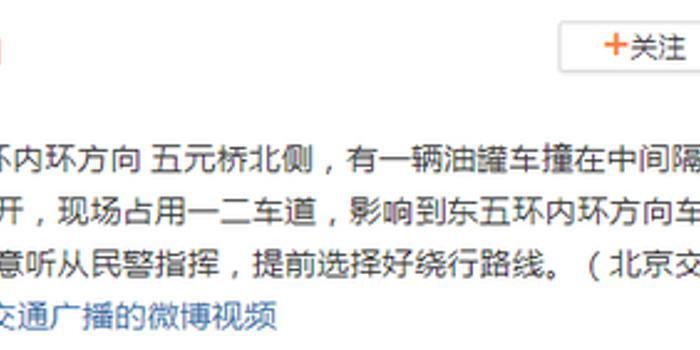 北京东五环发生事故 油罐车撞上环路隔离带