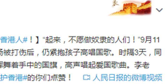 人民日报:你看 你的不沉默唤起了多少香港人