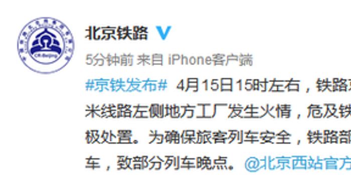 申博娱乐_京广线保定南至于家庄间左侧有火情 部分列车晚点