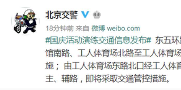 北京发布国庆演练交通信息 市内多处将采取管制