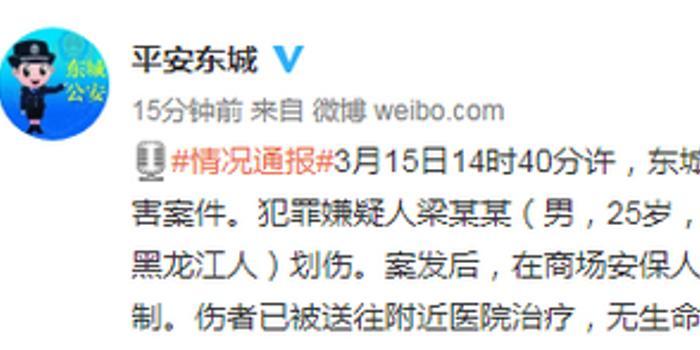 北京东方新天地商场发生伤害案件 1人受伤