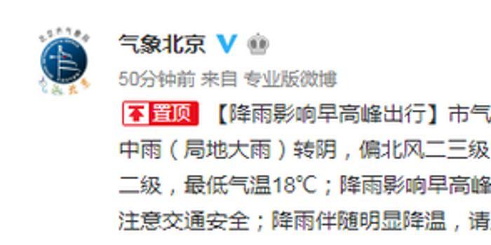 上班带伞 北京降雨将影响早高峰