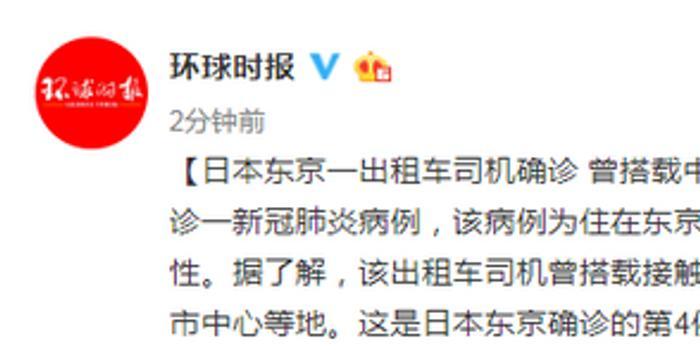 日本东京一出租车司机确诊 曾搭载中国游客