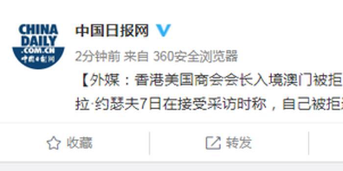 外媒:香港美国商会会长入境澳门被拒