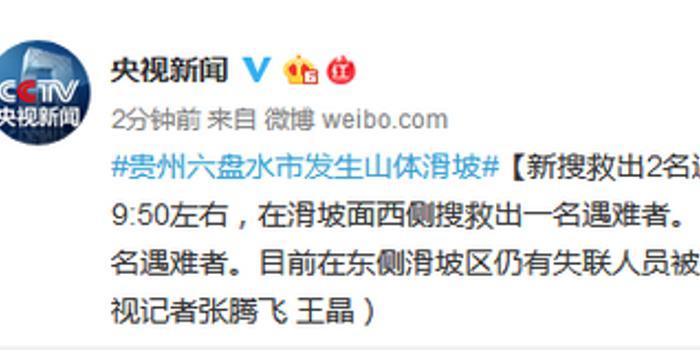 吉林快3走勢圖_新搜救出2名遇難者 貴州六盤水山體滑坡已致22死