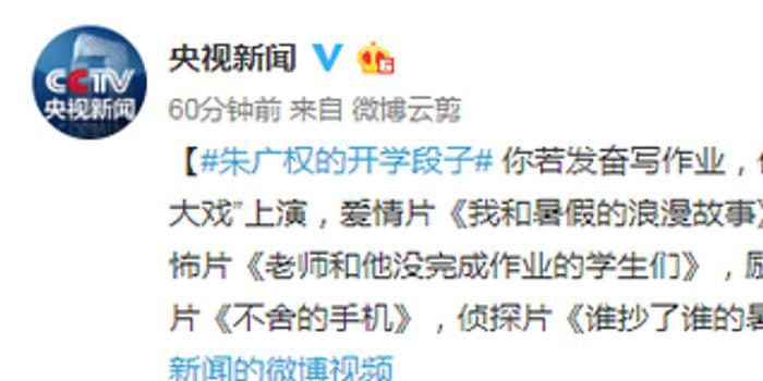 朱广权的开学段子:你若发奋写作业便是开学前一天