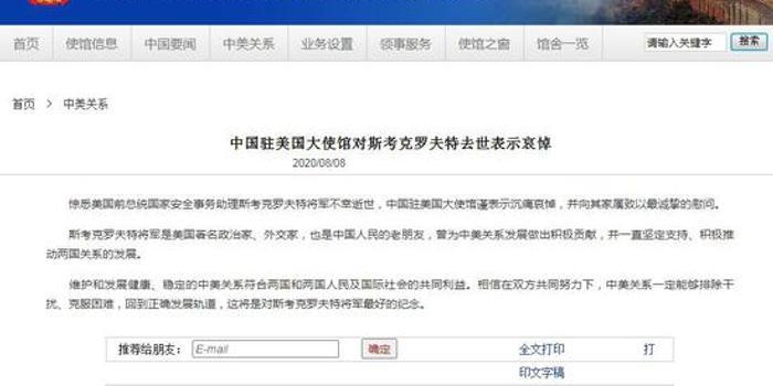 中国驻美国大使馆哀悼斯考克罗夫特:这是中美两国回到正确轨道的最好的证明