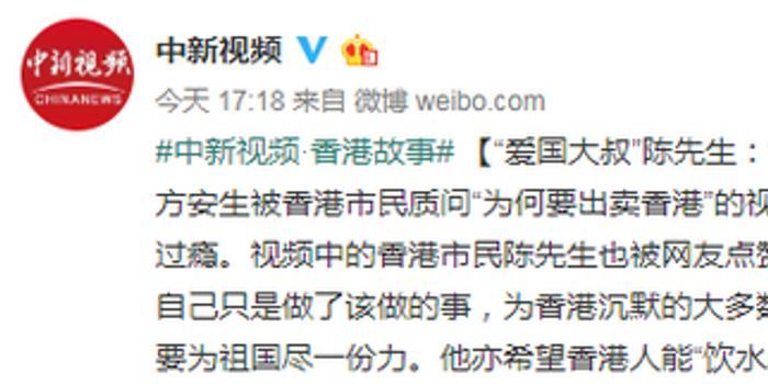 他质问陈方安生为何出卖香港 受访称做了该做的事