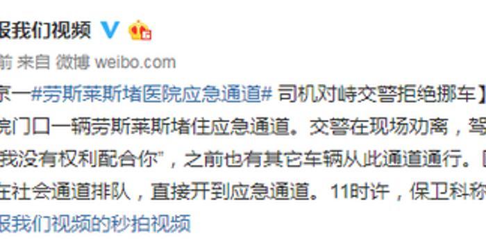 北京一豪车堵医院应急通道 司机对峙交警拒绝挪车
