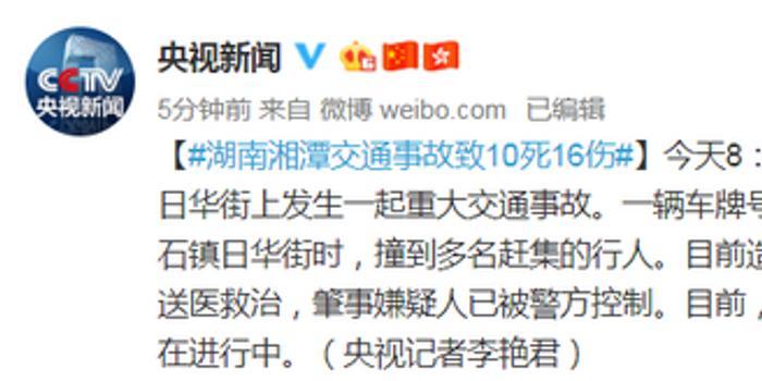 湖南湘潭花石镇发生重大交通事故 已致10死16伤