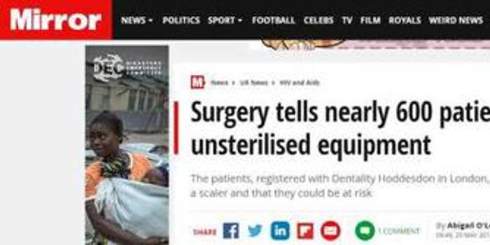伦敦一牙科诊所消毒不当 600名患者或感染艾滋病