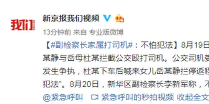 河南平頂山副檢察長家屬毆打公交司機:不怕犯法