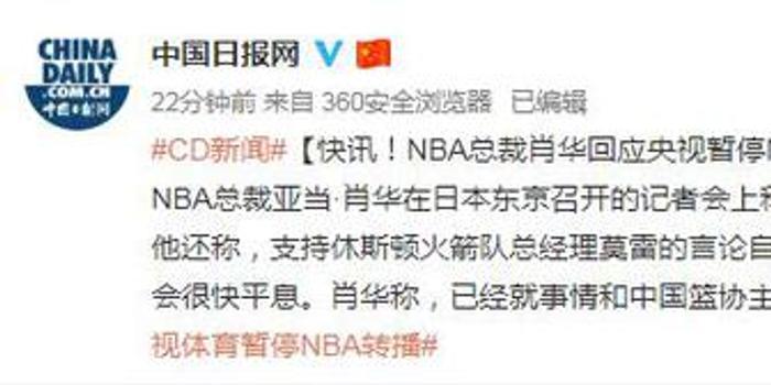 NBA总裁肖华回应央视暂停NBA转播:令人遗憾