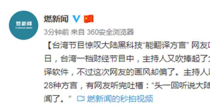 """孤陋寡闻 台湾节目惊叹大陆黑科技""""能翻译方言"""""""