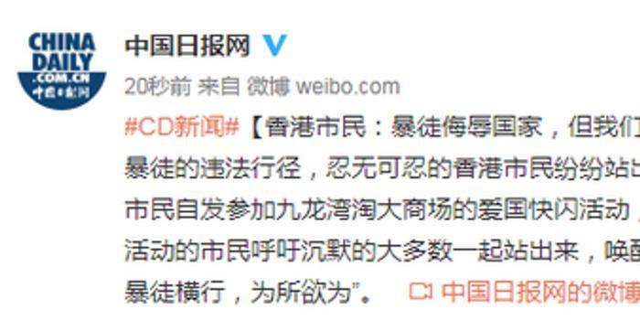 香港市民:暴徒侮辱国家 但我们不做沉默的大多数
