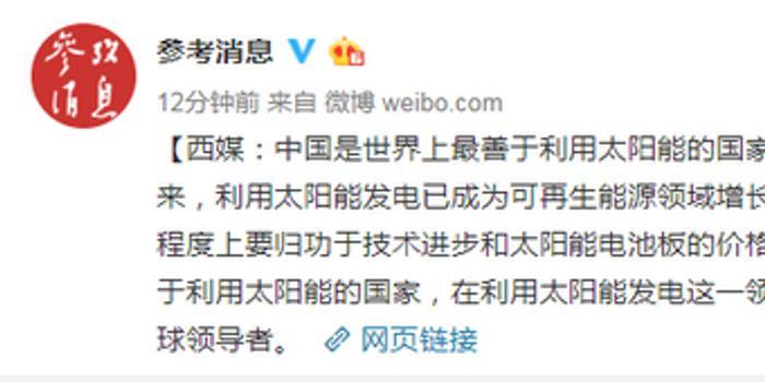 西媒:中国是世界上最善于利用太阳能的国家