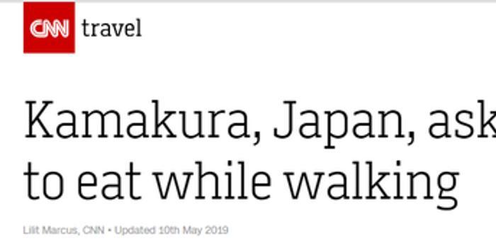 日本镰仓发布新条例:边走边吃属违规行为