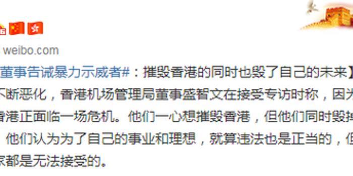 香港机管局董事:暴力示威者毁掉的还有自己的未来