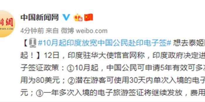 10月起印度放宽中国公民赴印电子签