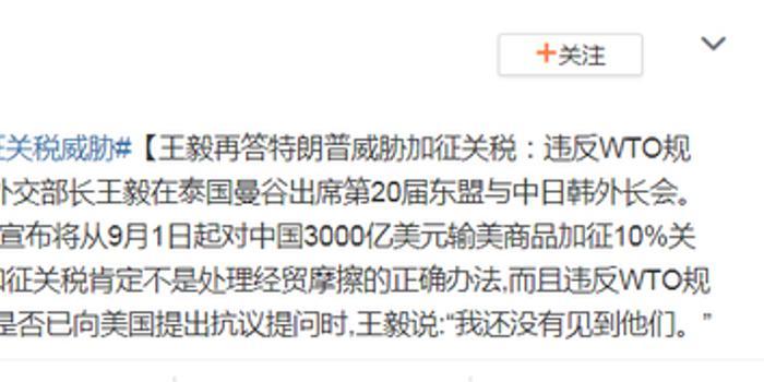 王毅:特朗普威脅加征關稅違反WTO規則