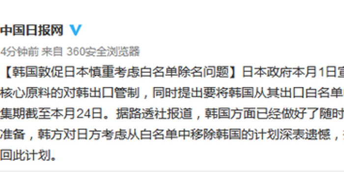 日方考虑从出口白名单中移除韩国 韩方:敦促撤回
